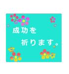 伝えたい想いにかわいい花を添えて。応援編(個別スタンプ:08)