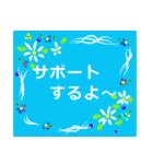 伝えたい想いにかわいい花を添えて。応援編(個別スタンプ:33)