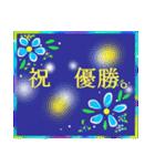 伝えたい想いにかわいい花を添えて。応援編(個別スタンプ:38)