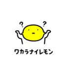 トマトとレモンの使いにくい動くスタンプ(個別スタンプ:08)