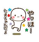 ☆たまちゃん☆のお名前スタンプ(個別スタンプ:02)