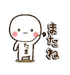 ☆たまちゃん☆のお名前スタンプ(個別スタンプ:03)