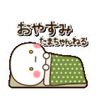 ☆たまちゃん☆のお名前スタンプ(個別スタンプ:04)