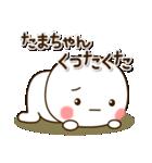 ☆たまちゃん☆のお名前スタンプ(個別スタンプ:06)