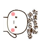 ☆たまちゃん☆のお名前スタンプ(個別スタンプ:07)