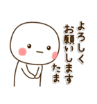 ☆たまちゃん☆のお名前スタンプ(個別スタンプ:08)