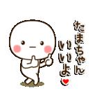 ☆たまちゃん☆のお名前スタンプ(個別スタンプ:10)