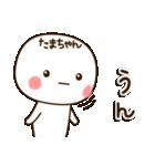 ☆たまちゃん☆のお名前スタンプ(個別スタンプ:12)