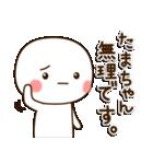 ☆たまちゃん☆のお名前スタンプ(個別スタンプ:13)