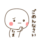 ☆たまちゃん☆のお名前スタンプ(個別スタンプ:14)
