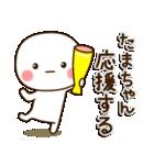 ☆たまちゃん☆のお名前スタンプ(個別スタンプ:17)