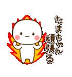 ☆たまちゃん☆のお名前スタンプ(個別スタンプ:18)
