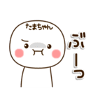 ☆たまちゃん☆のお名前スタンプ(個別スタンプ:20)