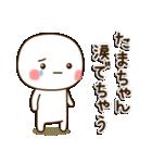 ☆たまちゃん☆のお名前スタンプ(個別スタンプ:21)