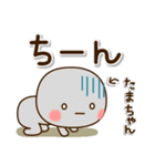 ☆たまちゃん☆のお名前スタンプ(個別スタンプ:23)
