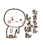 ☆たまちゃん☆のお名前スタンプ(個別スタンプ:24)