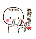 ☆たまちゃん☆のお名前スタンプ(個別スタンプ:25)