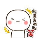 ☆たまちゃん☆のお名前スタンプ(個別スタンプ:26)