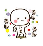 ☆たまちゃん☆のお名前スタンプ(個別スタンプ:27)