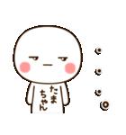 ☆たまちゃん☆のお名前スタンプ(個別スタンプ:29)
