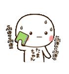 ☆たまちゃん☆のお名前スタンプ(個別スタンプ:30)