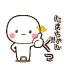 ☆たまちゃん☆のお名前スタンプ(個別スタンプ:33)