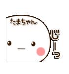 ☆たまちゃん☆のお名前スタンプ(個別スタンプ:35)