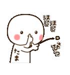 ☆たまちゃん☆のお名前スタンプ(個別スタンプ:37)
