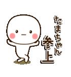 ☆たまちゃん☆のお名前スタンプ(個別スタンプ:39)