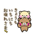 毎日くまちゃん(個別スタンプ:04)