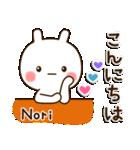 ☆のり☆さんのお名前スタンプ(個別スタンプ:03)