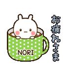 ☆のり☆さんのお名前スタンプ(個別スタンプ:05)
