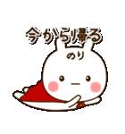 ☆のり☆さんのお名前スタンプ(個別スタンプ:07)