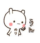 ☆のり☆さんのお名前スタンプ(個別スタンプ:10)