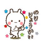 ☆のり☆さんのお名前スタンプ(個別スタンプ:11)