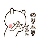 ☆のり☆さんのお名前スタンプ(個別スタンプ:12)