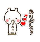 ☆のり☆さんのお名前スタンプ(個別スタンプ:13)