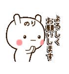 ☆のり☆さんのお名前スタンプ(個別スタンプ:17)