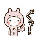☆のり☆さんのお名前スタンプ(個別スタンプ:19)
