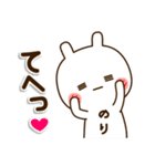 ☆のり☆さんのお名前スタンプ(個別スタンプ:22)