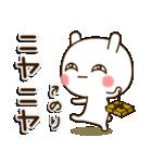 ☆のり☆さんのお名前スタンプ(個別スタンプ:23)