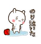 ☆のり☆さんのお名前スタンプ(個別スタンプ:26)
