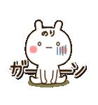 ☆のり☆さんのお名前スタンプ(個別スタンプ:29)