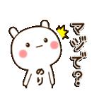 ☆のり☆さんのお名前スタンプ(個別スタンプ:30)