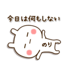 ☆のり☆さんのお名前スタンプ(個別スタンプ:33)