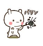 ☆のり☆さんのお名前スタンプ(個別スタンプ:36)