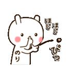 ☆のり☆さんのお名前スタンプ(個別スタンプ:37)