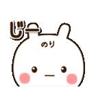 ☆のり☆さんのお名前スタンプ(個別スタンプ:38)