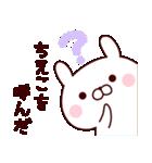 【ちえこ】のスタンプ(個別スタンプ:04)