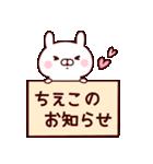 【ちえこ】のスタンプ(個別スタンプ:07)